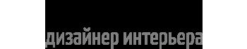 Рина Васильева — дизайнер интерьера в Самаре